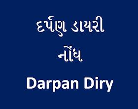 Darpan Diry Nondh For Standard 3 to 8 Gujarat Primary school