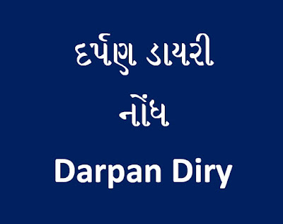 Darpan Diry Nondh For Standard 3 to 8 Gujarat Primary school