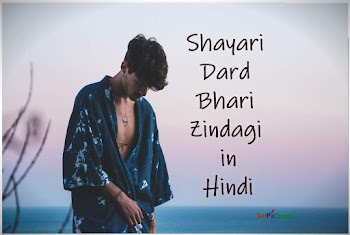 25+ Shayari Dard Bhari Zindagi Hindi - SadPicShayari
