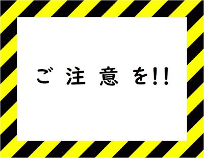 ご注意を!!