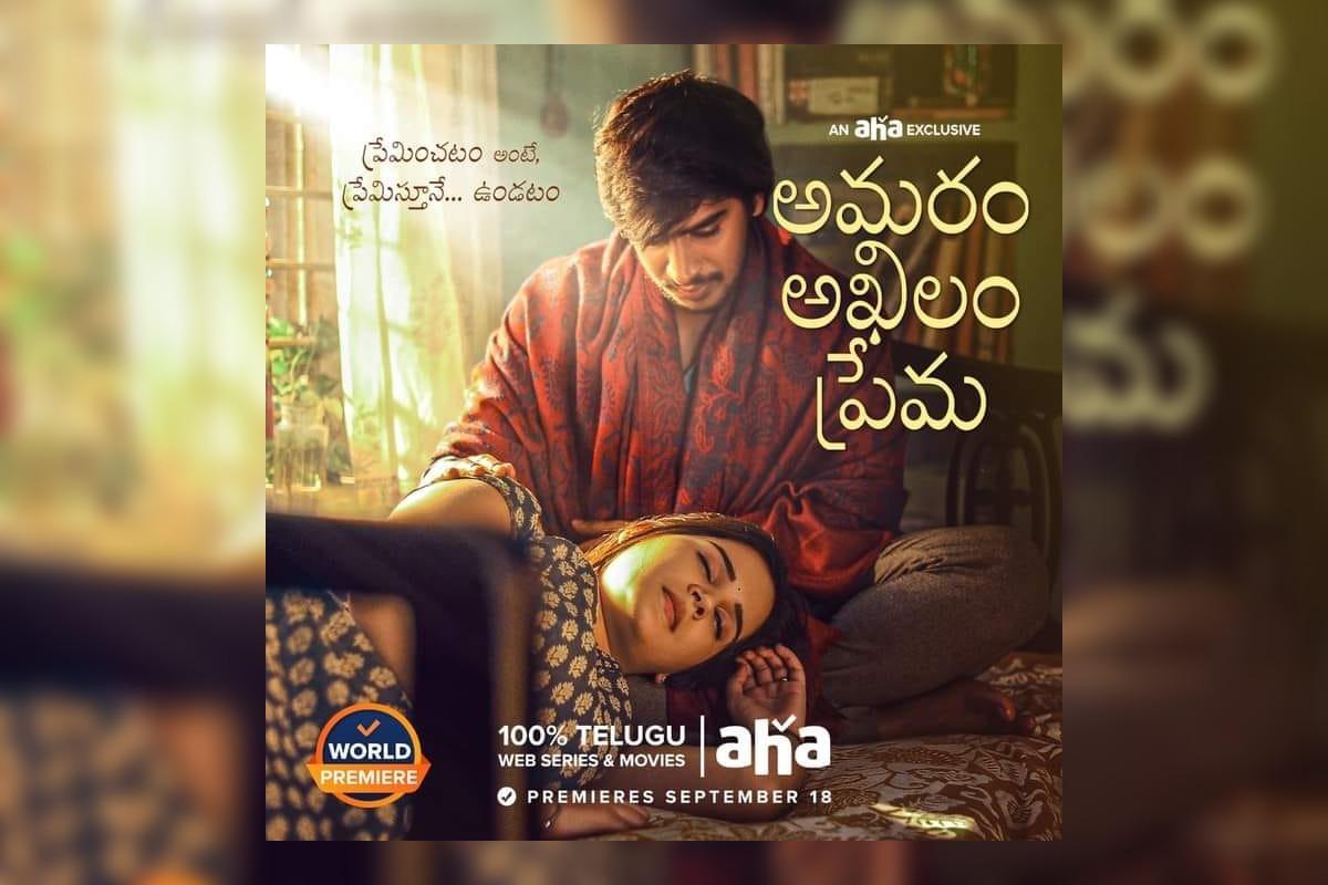Watch: Amaram Akhilam Prema Full Movie Review In 3Movierulz