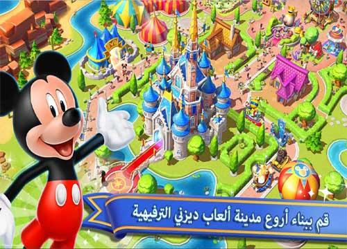 تحميل لعبة مملكة ديزني السحرية Disney Magic Kingdoms كاملة ومجانية