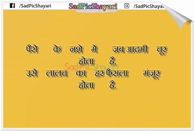 bewafa images pictures hindi