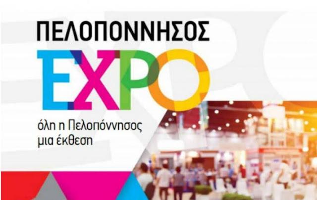 Πελοπόννησος Expo 2018 στην Κόρινθο - Με υψηλές απαιτήσεις και στόχους ποιότητας