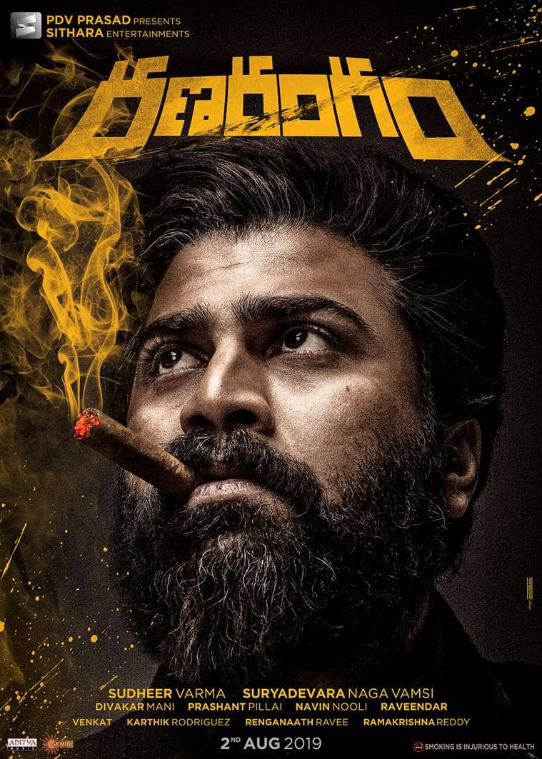Ranarangam Teluugu Movie