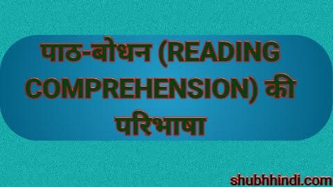 Comprehension क्या है? पाठ-बोधन (Reading Comprehension) की परिभाषा - hindi grammar