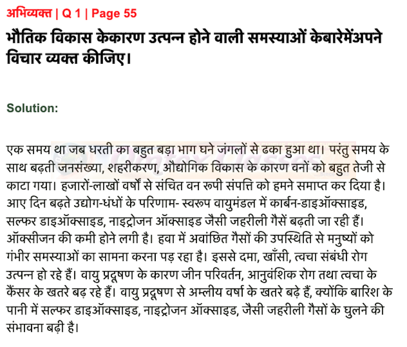 Chapter 10: ओजोन विघटन का संकट Balbharati solutions for Hindi - Yuvakbharati 12th Standard HSC Maharashtra State Board chapter 10 - ओजोन विघटन का संकट [Latest edition]