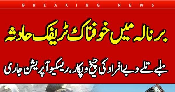 Bhimber News: Barnala Mai Khofnak Traffic Hadsa