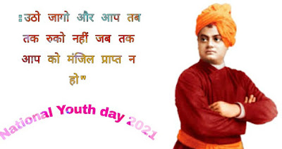 International Youth Day Quotes 2021 In Hindi