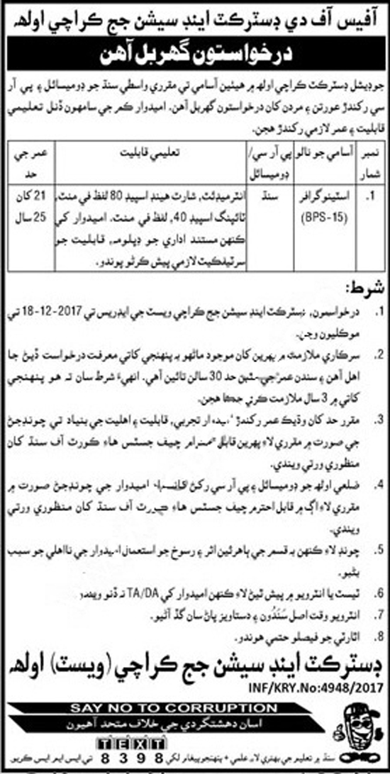 Jobs In District And Session Judge Karachi Nov 2017