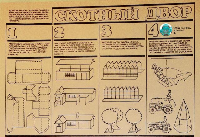 Поделки из бумаги СССР, советские.