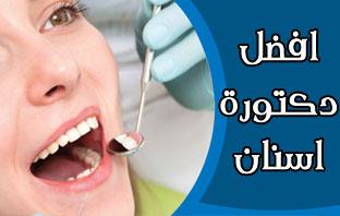 افضل دكتورة اسنان في جدة