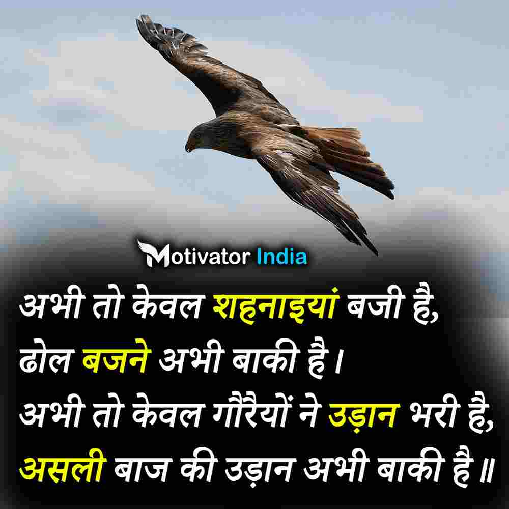 motivational shayari for student, motivational shayari on student life, motivational shayari, motivational shayari in hindi