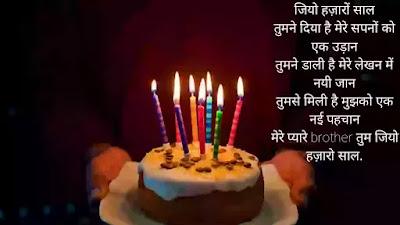 bhai brother birthday wishes in hindi