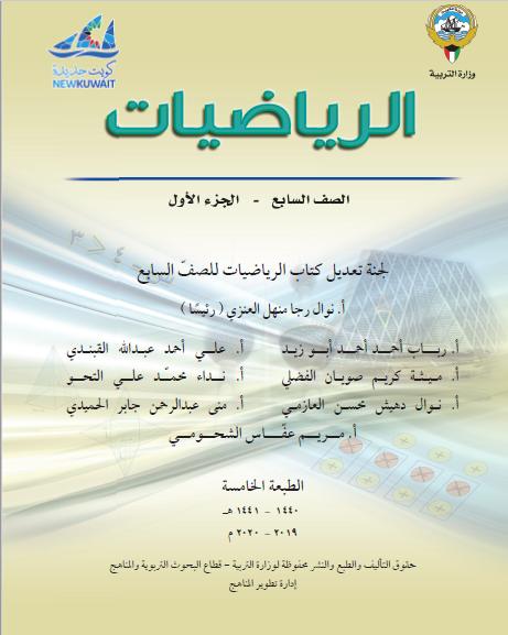 حل كتاب الرياضيات للصف السابع الفصل الأول pdf