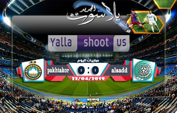 نتيجة مباراة السد القطري وباختاكوراليوم 22-04-2019 دوري أبطال آسيا