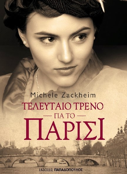 http://www.culture21century.gr/2014/12/michele-zackheim-book-review.html