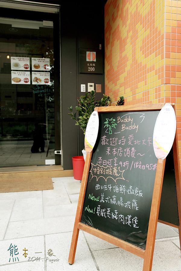 三峽北大美食 Buddy Buddy Cafe巴迪巴迪 大德路美式餐廳