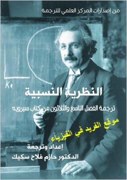 النظرية النسبية ـ ترجمة الفصل التاسع والثلاثون من كتاب سيرويه pdf