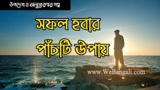 শিক্ষার্থীদের জন্য অনুপ্রেরণা ও সফল হবার পাঁচটি উপায়(Recommended) Success Story Bangla - BD Express