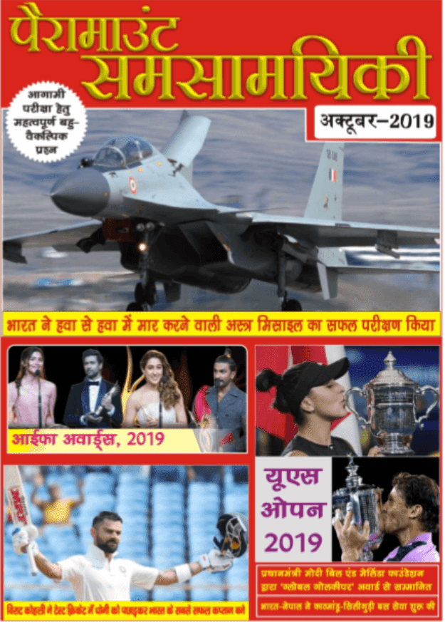 Paramount-Samsamayiki-Current-Affairs-October-2019-For-All-Competitive-Exam-Hindi-PDF-Book