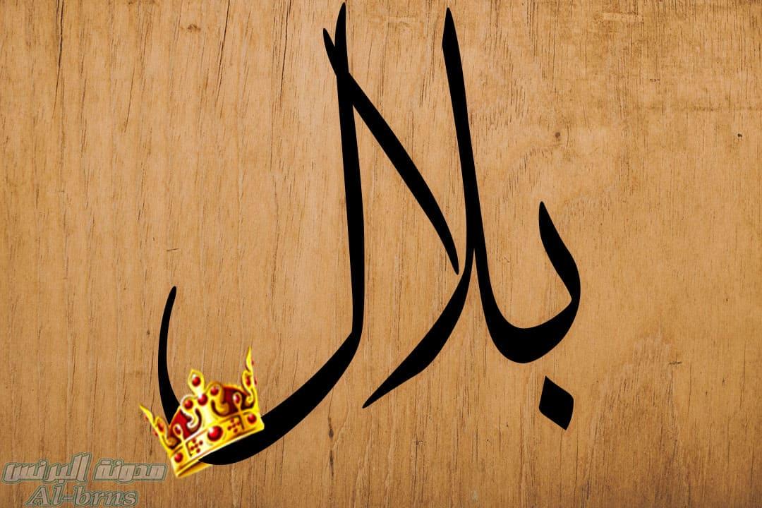 خلفيات مكتوب عليها اسم بلال