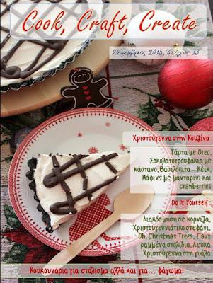 Δεκέμβριος-περιοδικό-Blogges
