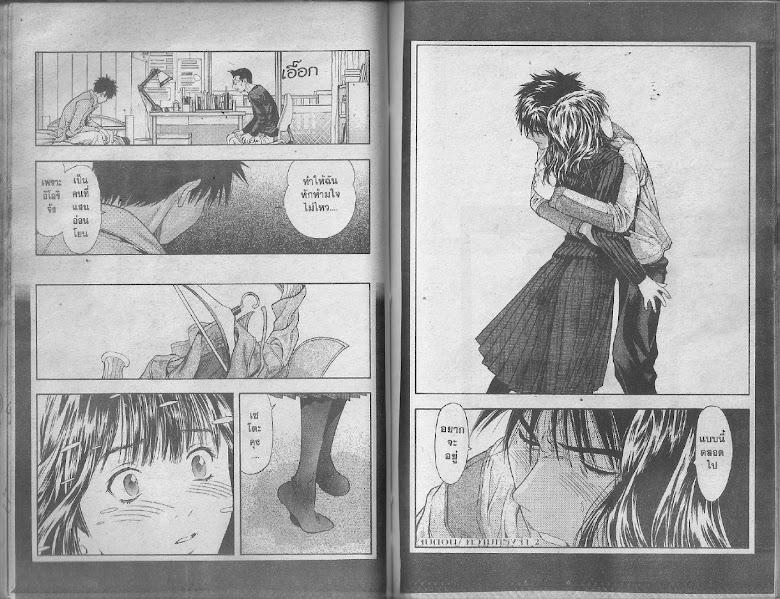 I's - หน้า 54