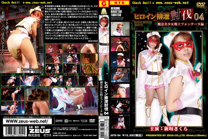 JHTD-04 Heroine Excrement Suppression 04 – Pejuang Penyihir Cantik Fontaine