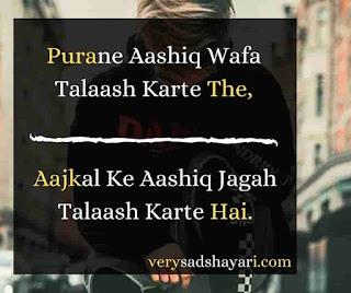 Purane-Aashiq-Wafa--Zindagi-Sad-Shayari