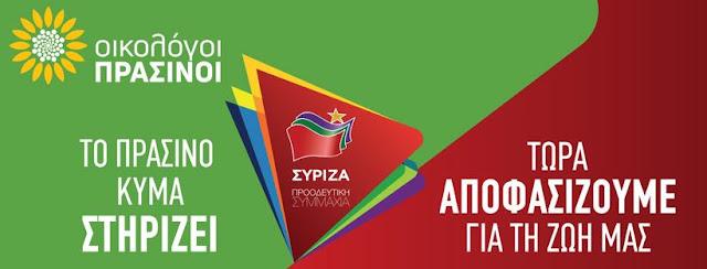 Μαζί Οικολόγοι Πράσινοι και ΣΥΡΙΖΑ στις εκλογές