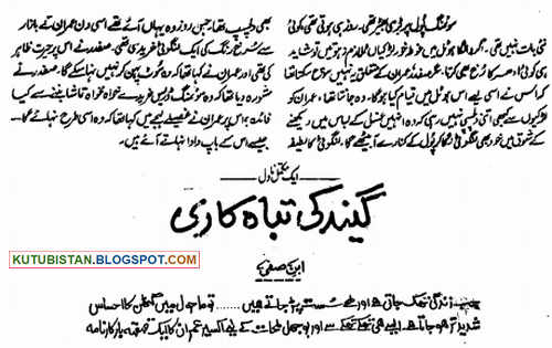 Sample page of Tofan Ki Awaz by Ibne Safi