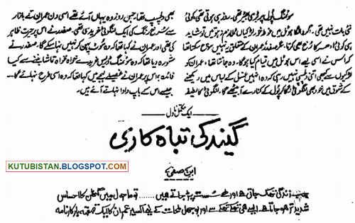 Sample page of Tofan Ki Awaz by Ibne Safi