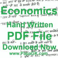 अर्थव्यवस्था की पीडीएफ फाइल