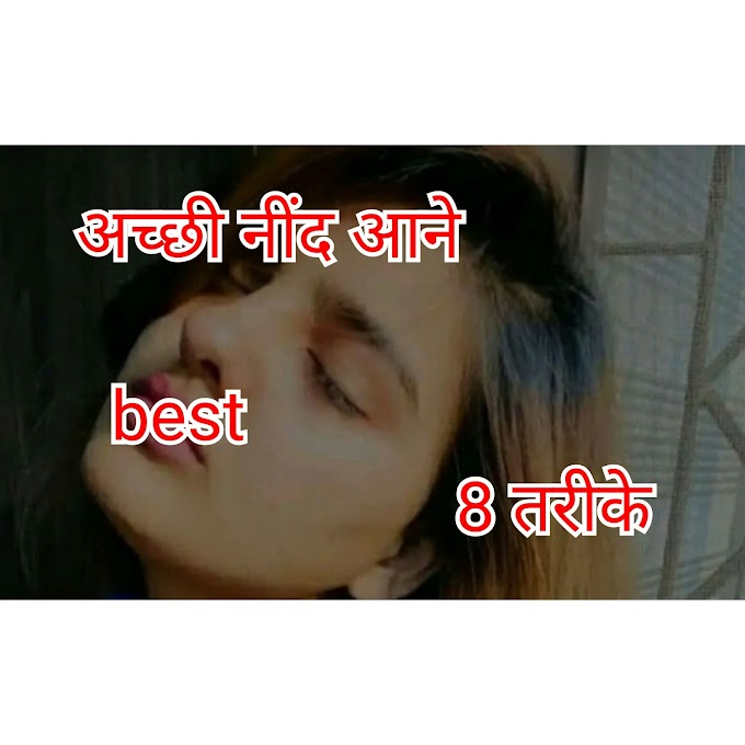 how to sleep fast  in hindi 8 tips