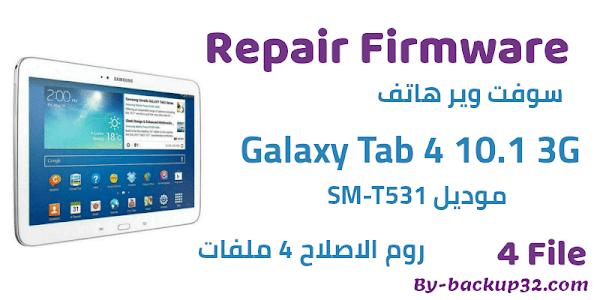 سوفت وير هاتف Galaxy Tab 4 10.1 3G موديل SM-T531 روم الاصلاح 4 ملفات تحميل مباشر