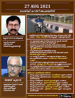Daily Malayalam Current Affairs 27 Aug 2021