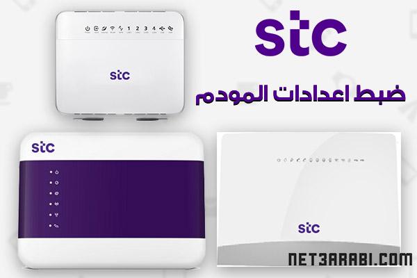 ضبط اعدادات مودم STC فايبر الالياف البصرية الجديد