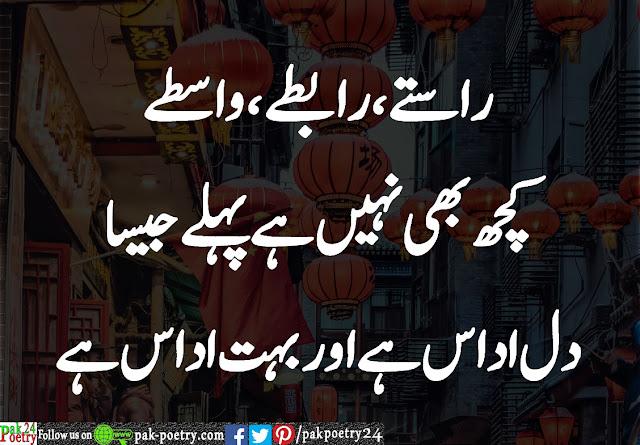 Rastey rabtey wastey kuch bee nhi pehly jesa - Sad Poetry