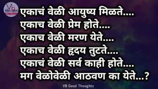 सुंदर-विचार-मराठी-Good-Thoughts-In-Marathi-On-Life-marathi-Suvichar-vb-good-thoughts-आयुष्य-प्रेम-मरण