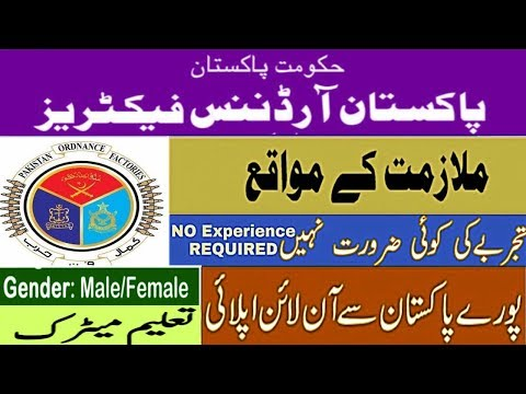 POF Jobs Wah Cant Jobs 2019 Pakistan Ordnance Factories Jobs 2019