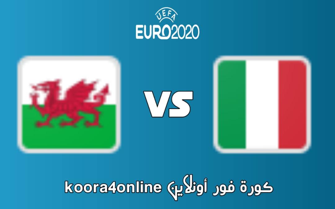 مشاهدة مباراة  ايطاليا  و ويلز اليوم 20-06-2021 كاس امم اوروبا