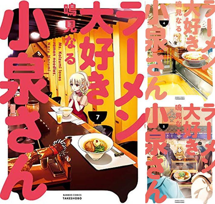 ラーメン大好き小泉さん (全8巻)(バンブーコミックス)