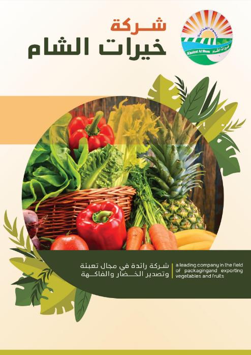 بروفايل شركة تصدير الخضروات والفاكهة