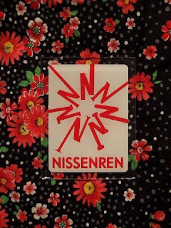 日専連カード分割手数料「0」キャンペーン