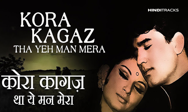 Kora Kagaz Tha Yeh Man Mera Song Lyrics