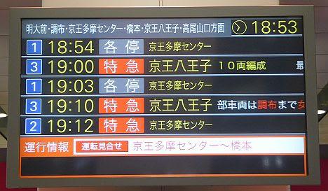 京王電鉄 特急 京王多摩センター行き2 7000系幕車