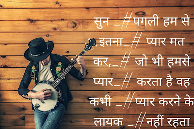 Attitude shayari in hindi, बेस्ट एटीट्यूड shayari स्टेटस [2020]