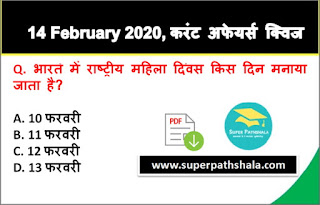 Daily Current Affairs Quiz in Hindi 14 February 2020