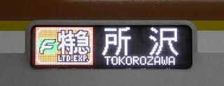 東急東横線 副都心線・西武線直通 F特急 所沢行き3 東京メトロ10000系FCLED